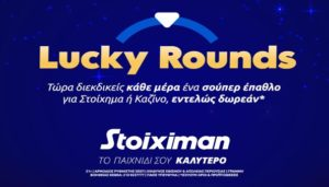 Stoiximan lucky rounds